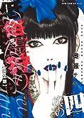 低俗霊狩り 【完全版】 4巻 (ガムコミックスプラス)