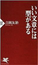 表紙: いい文章には型がある (PHP新書) | 吉岡 友治