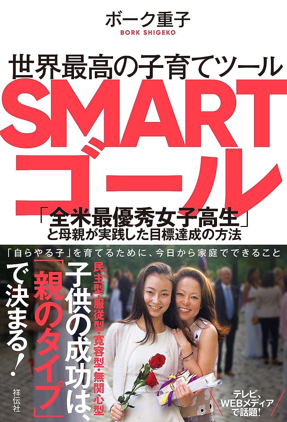 節約する地平線皿世界最高の子育てツール SMARTゴール――「全米最優秀女子高生」と母親が実践した目標達成の方法