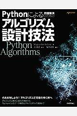 Pythonによる問題解決のためのアルゴリズム設計技法 Kindle版