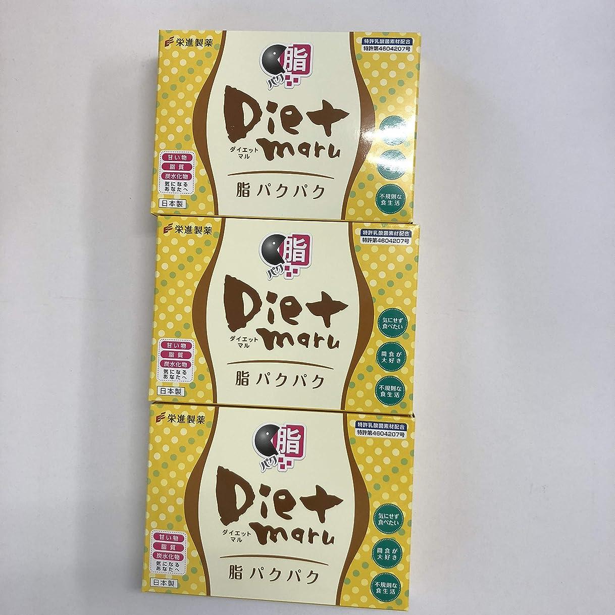 アンソロジー警告月曜Diet maruダイエットマル 脂パクパク 吸脂丸 お得3個セット吃油丸