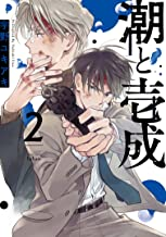 潮と壱成 (2) (バンブーコミックス タタン)