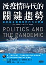 後疫情時代的關鍵趨勢: 新冠肺炎重塑世界的五大思維 (Traditional Chinese Edition)