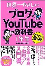 表紙: 世界一やさしい ブログ×YouTubeの教科書 1年生 | 染谷 昌利