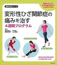 変形性ひざ関節症の痛みを治す4週間プログラム (徹底対策シリーズ)