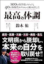 表紙: 最高の体調 ACTIVE HEALTH | 鈴木祐