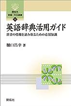 表紙: 英語辞典活用ガイド―辞書の情報を読み取るための必須知識― (開拓社 言語・文化選書) | 樋口 昌幸