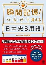 表紙: 瞬間記憶! つなげて覚える日本史B用語   白木宏明