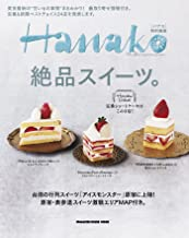 表紙: Hanako特別編集 絶品スイーツ。 | マガジンハウス