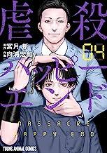 表紙: 虐殺ハッピーエンド 4 (ヤングアニマルコミックス) | 向浦宏和