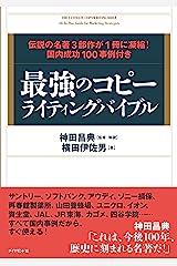 最強のコピーライティングバイブル――伝説の名著3部作が1冊に凝縮! 国内成功100事例付き Kindle版