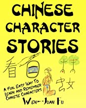 Chinese Character Stories: A Fun, Easy Way to Learn and Remember Chinese Characters