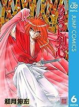 表紙: るろうに剣心―明治剣客浪漫譚― モノクロ版 6 (ジャンプコミックスDIGITAL) | 和月伸宏