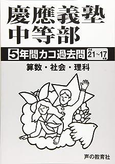カコ過去問 慶應義塾中等部(H21~17年度) (声教の中学過去問シリーズ)