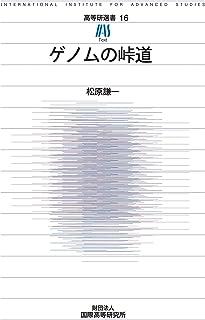 高等研選書16  ゲノムの峠道