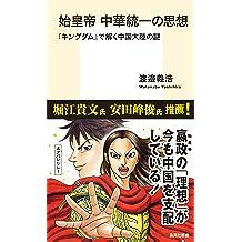 始皇帝 中華統一の思想 『キングダム』で解く中国大陸の謎 (集英社新書)