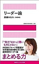 表紙: リーダー論【電子版限定写真4点つき】 | 高橋みなみ(AKB48)