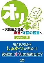 表紙: オリ本 ~天鳳位が語る麻雀・守備の極意~ (マイナビ麻雀BOOKS) | しゅかつ