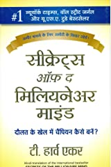 Secrets of the Millionaire Mind (Hindi) eBook Kindle