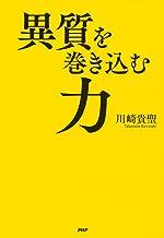 表紙: 異質を巻き込む力 | 川崎 貴聖