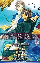 表紙: SASRA 1【イラスト入り】 (ビーボーイノベルズ)   Unit Vanilla