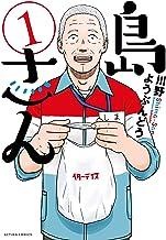 島さん(1) (アクションコミックス)