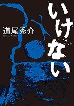 表紙: いけない (文春e-book) | 道尾 秀介