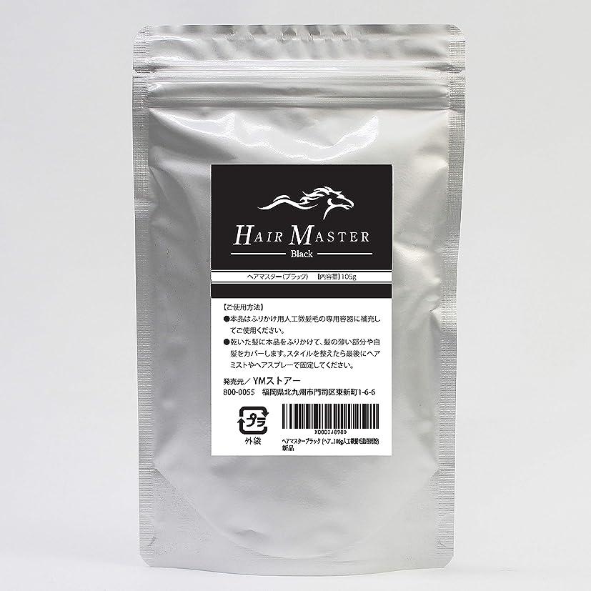 ホイップ料理インペリアルヘアマスター ブラック (???????? 大容量105g 人工微髪毛 詰替用粉)