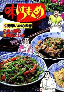 味いちもんめ(29) (ビッグコミックス)