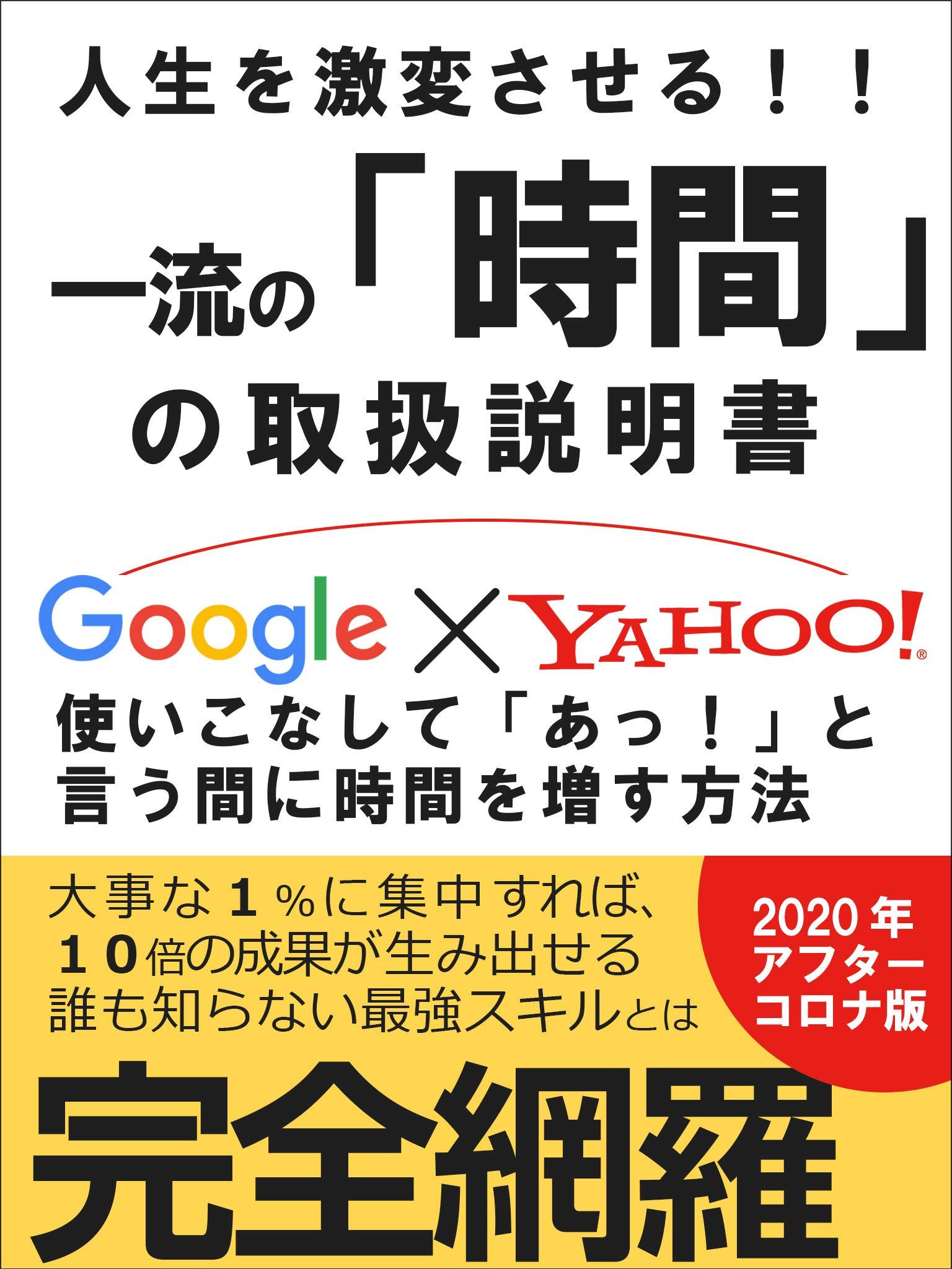 ichiryuunojikannotoriatsukaisetsumeisyo: jinnseiwogekihensaseru (Japanese Edition)