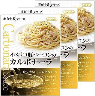 nakato麻布十番 イベリコ豚ベーコンのカルボナーラ×3個