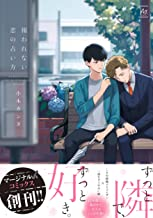 表紙: 報われない恋の占い方 【電子コミック限定特典付き】 (コミックマージナル) | 小木カンヌ