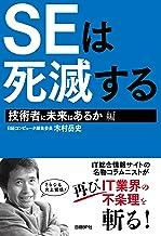 表紙: SEは死滅する 技術者に未来はあるか編 | 木村 岳史