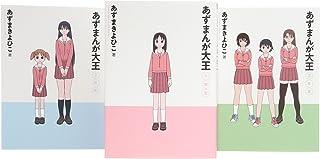 あずまんが大王 新装版 コミック 1-3巻セット (少年サンデーコミックススペシャル)