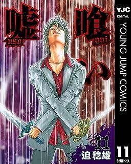 嘘喰い 11 (ヤングジャンプコミックスDIGITAL)