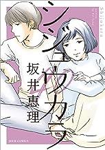 シジュウカラ 分冊版 : 30 (ジュールコミックス)