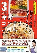 表紙: オファーの絶えない大人気料理家 タスカジ・ろこさんの 詰めて、冷凍して、チンするだけ! 3STEP 冷凍コンテナごはん | ろこ
