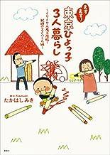 表紙: ますます! 東京ひよっ子3人暮らし ~イヤイヤ大魔王降臨!試練の2さいくん編~   たかはし みき
