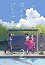 表紙: それは、君が見た青だった 2巻 (LINEコミックス) | 三永ワヲ