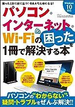 パソコン・インターネット・WiFiの困ったを解決する本 三才ムック Vol.1008