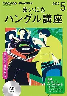 NHK CD ラジオ まいにちハングル講座 2019年5月号
