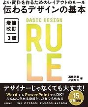 伝わるデザインの基本 増補改訂3版 よい資料を作るためのレイアウトのルール