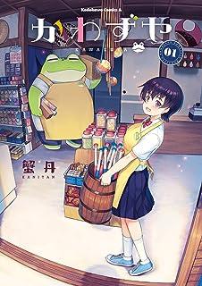 かわずや(1) (角川コミックス・エース)