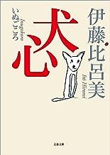 表紙: 犬心 (文春文庫)   伊藤 比呂美