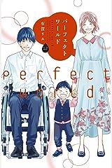 パーフェクトワールド(12) (Kissコミックス) Kindle版