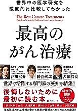 表紙: 世界中の医学研究を徹底的に比較してわかった最高のがん治療 | 津川 友介