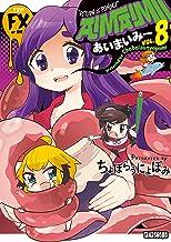表紙: あいまいみー (8) (バンブーコミックス 4コマセレクション) | ちょぼらうにょぽみ