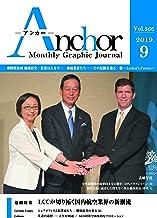 月刊 Anchor(アンカー) 2019-9月号
