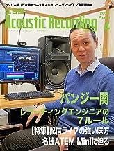 EKODA Acoustic Recording Magazine 2021 April (Japanese Edition)