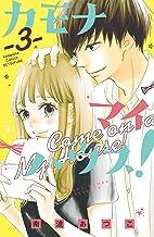 表紙: カモナ マイハウス!(3) (別冊フレンドコミックス) | 南波あつこ